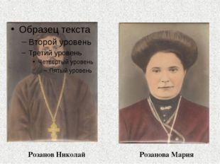 Розанов Николай Розанова Мария