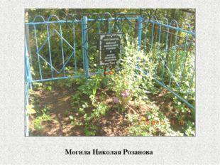 Могила Николая Розанова