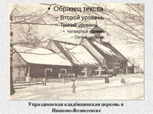Упраздненская кладбищенская церковь в Иваново-Вознесенске