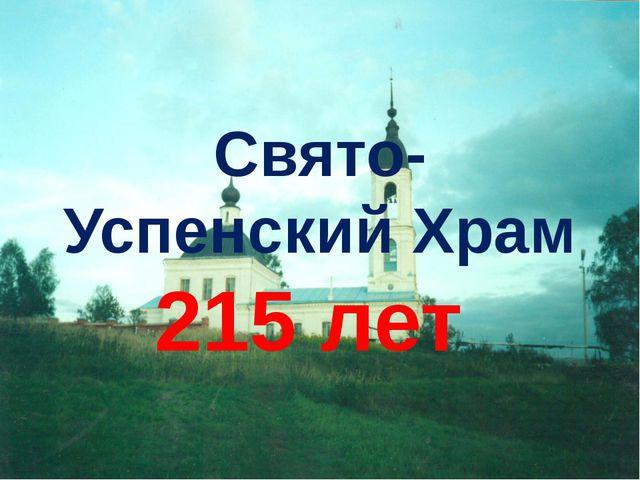 Свято-Успенский Храм 215 лет