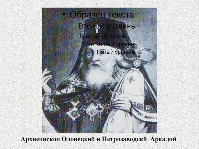 Архиепископ Олонецкий и Петрозаводскй Аркадий