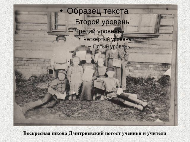 Воскресная школа Дмитриевский погост ученики и учителя