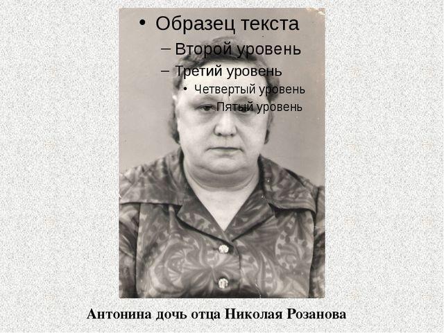Антонина дочь отца Николая Розанова