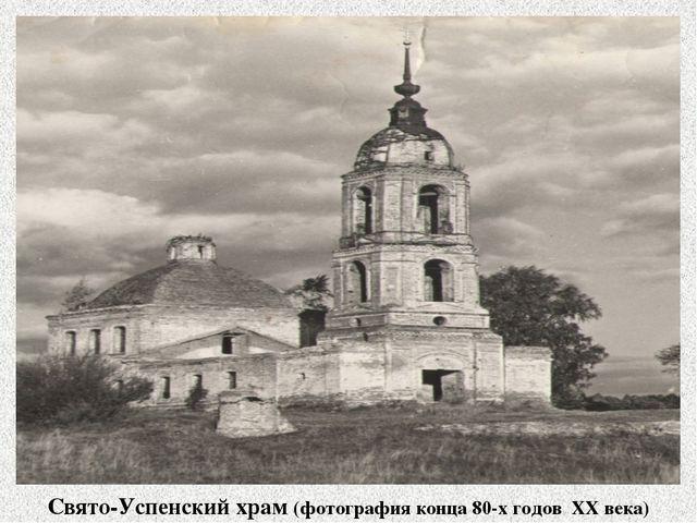 Свято-Успенский храм (фотография конца 80-х годов XX века)