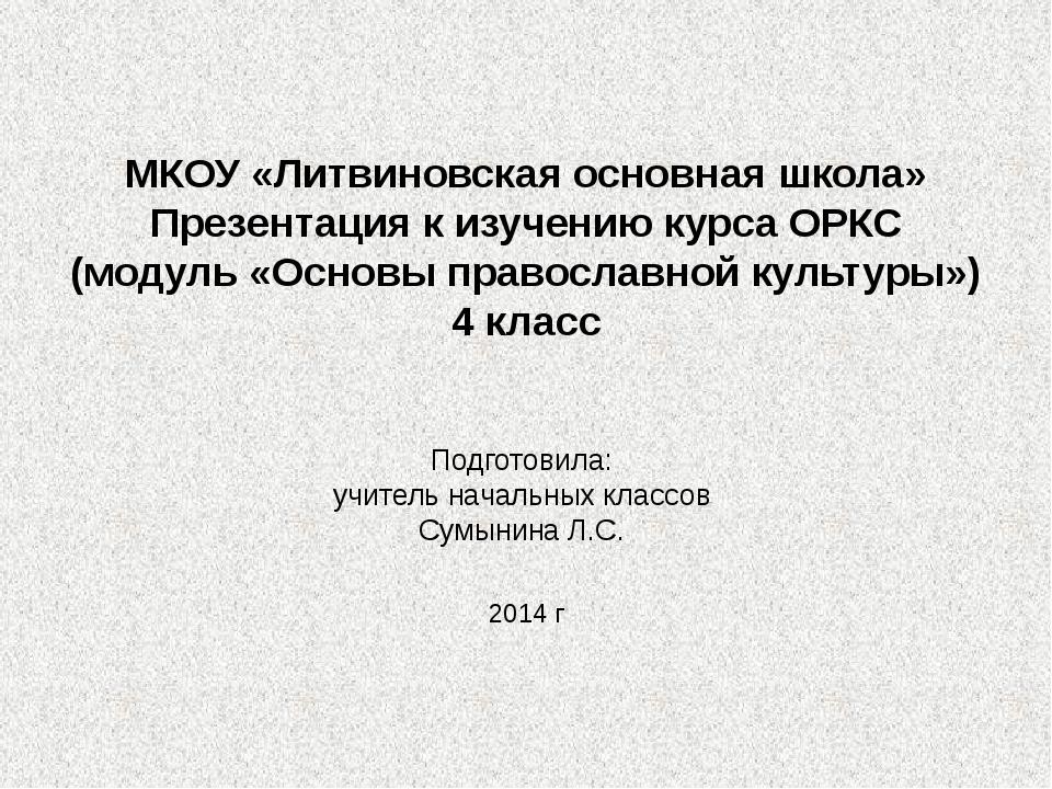 МКОУ «Литвиновская основная школа» Презентация к изучению курса ОРКС (модуль...
