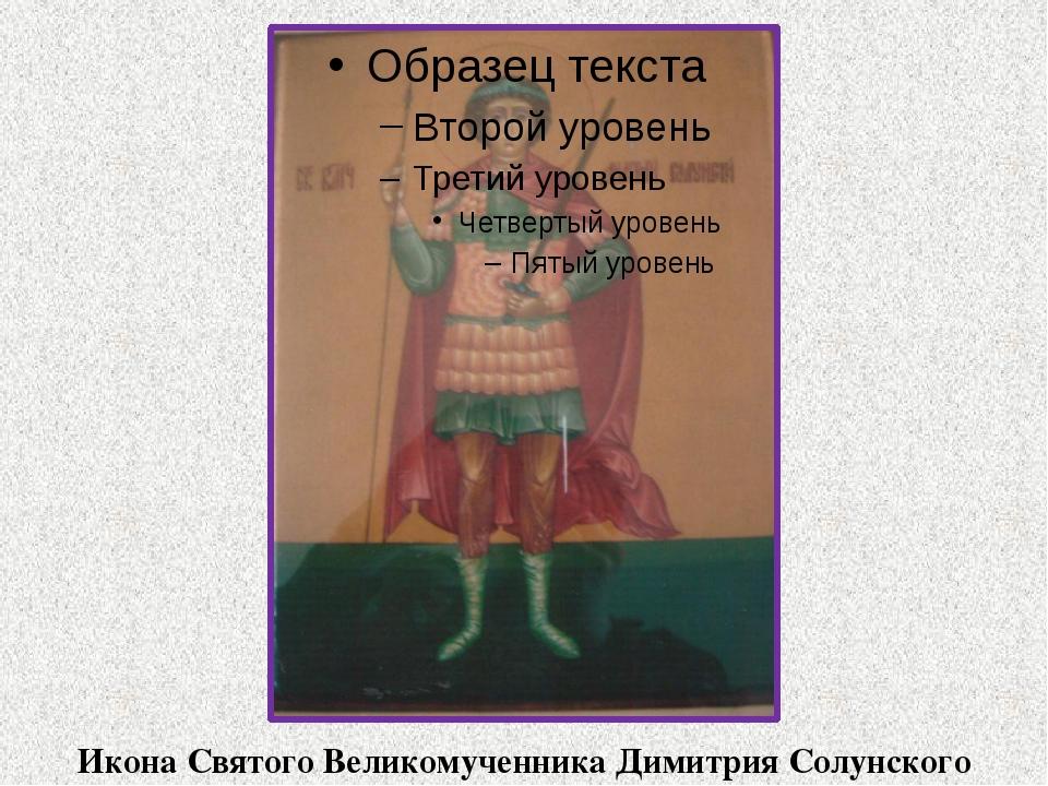 Икона Святого Великомученника Димитрия Солунского