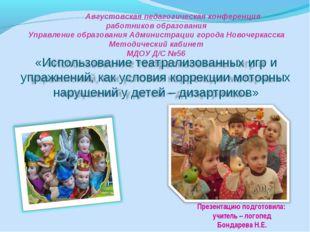Августовская педагогическая конференция работников образования Управление об