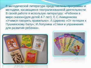 В методической литературе представлены программы и методики, касающиеся театр