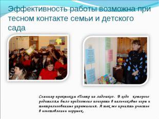 Эффективность работы возможна при тесном контакте семьи и детского сада Семин