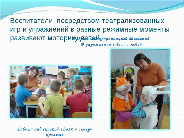 Воспитатели посредством театрализованных игр и упражнений в разные режимные м...