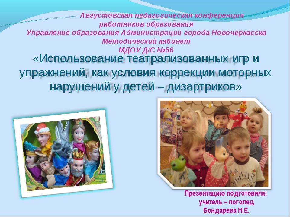 Августовская педагогическая конференция работников образования Управление об...