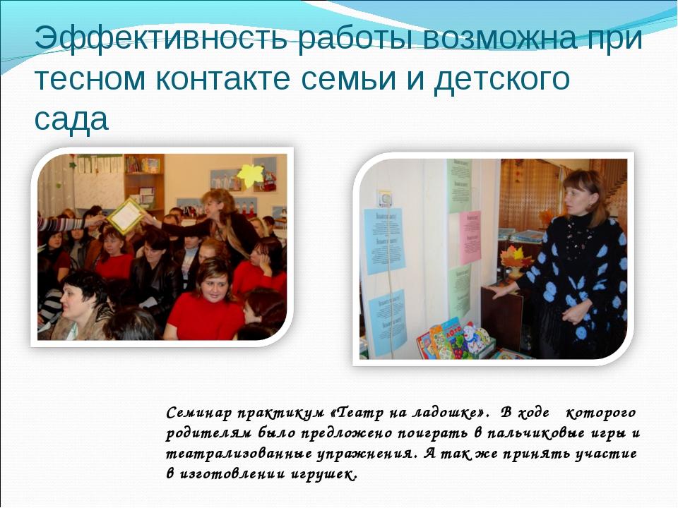 Эффективность работы возможна при тесном контакте семьи и детского сада Семин...