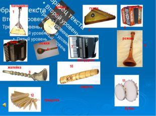 1 2 3 4 5 6 7 8 9 10 11 12 балалайка домра гусли гармонь баян ложки аккордеон