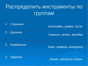Распределить инструменты по группам 1. Струнные 2. Духовые 3. Клавишные 4. Уд