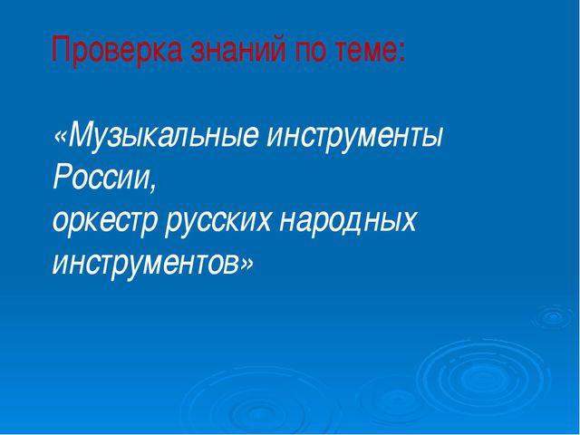 Проверка знаний по теме: «Музыкальные инструменты России, оркестр русских на...