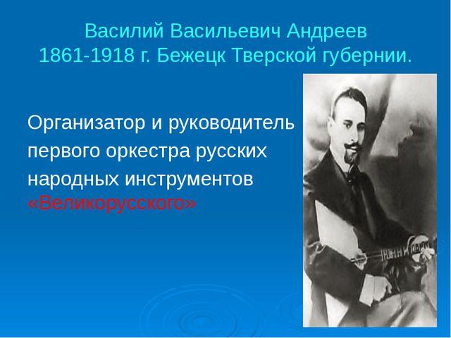 Василий Васильевич Андреев 1861-1918 г. Бежецк Тверской губернии. Организатор...
