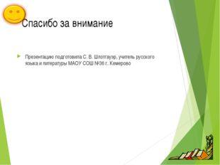 Спасибо за внимание Презентацию подготовила С. В. Шлотгауэр, учитель русског