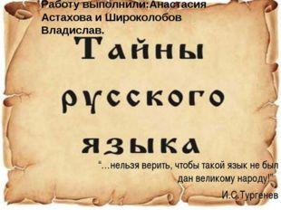 """""""…нельзя верить, чтобы такой язык не был дан великому народу!"""" И.С.Тургенев"""
