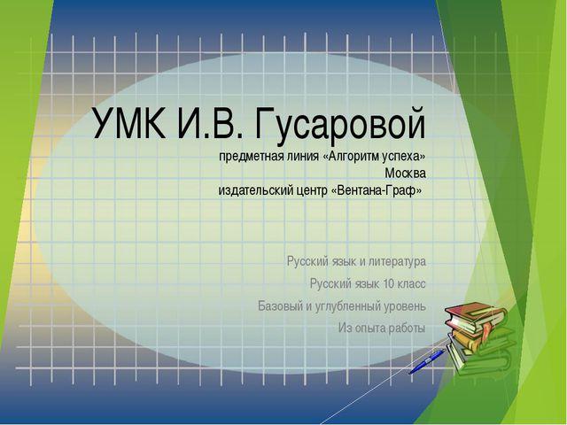 УМК И.В. Гусаровой предметная линия «Алгоритм успеха» Москва издательский цен...