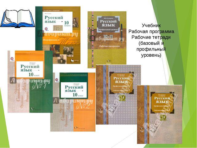 Учебник Рабочая программа Рабочие тетради (базовый и профильный уровень)