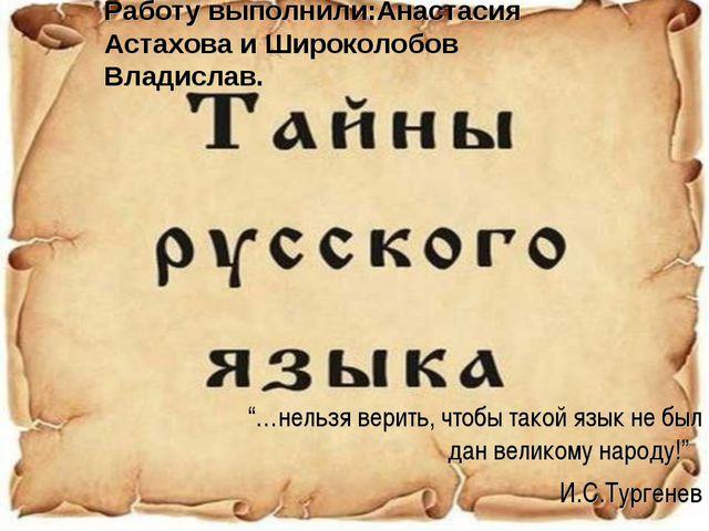 """""""…нельзя верить, чтобы такой язык не был дан великому народу!"""" И.С.Тургенев..."""
