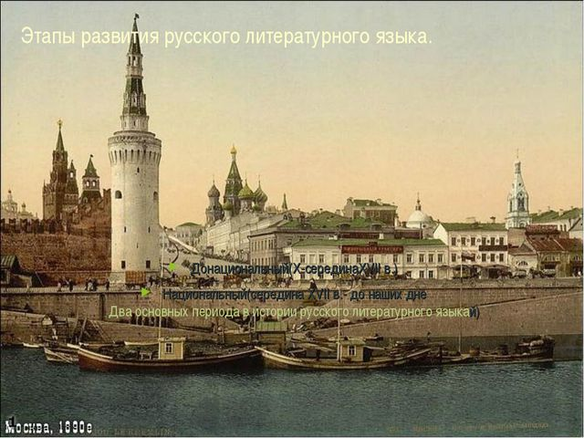 Этапы развития русского литературного языка. : Донациональный(X-серединаXVII...