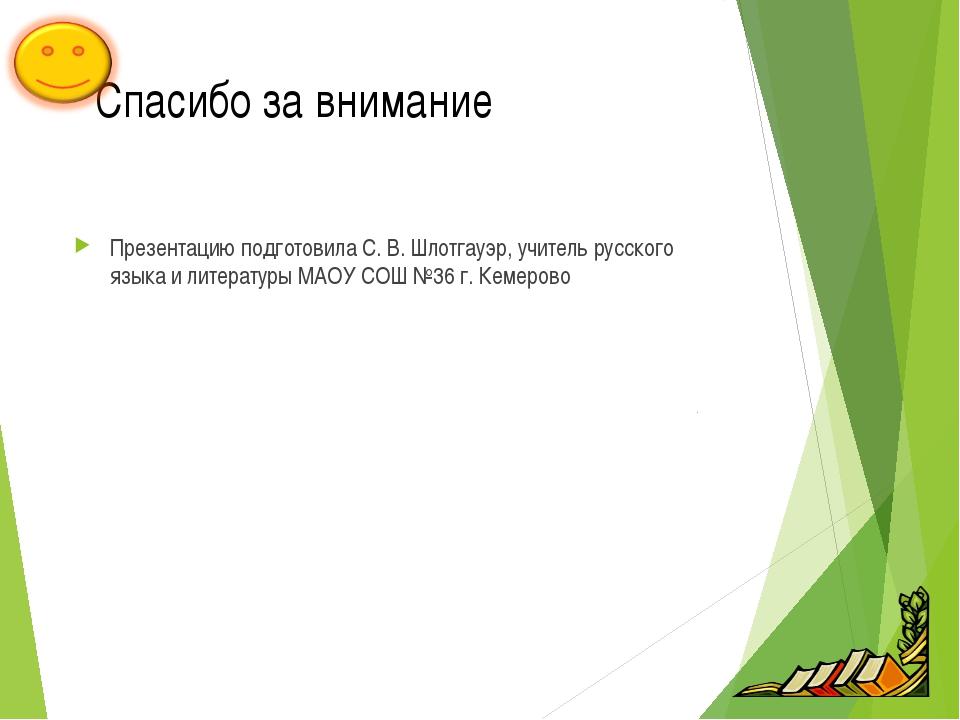 Спасибо за внимание Презентацию подготовила С. В. Шлотгауэр, учитель русског...