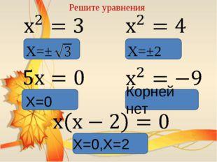 или Ответ: 0; 2 или Ответ: 0; Решение