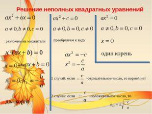 Здесь вы видите уравнения, определённые по какому-то признаку. Как вы думаете