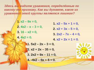 ВОПРОС №6.По какой формуле находят корни квадратного уравнения? Ответ: Корни