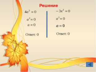 Проверь себя Уравнение Полное Неполное Приведенное Неприведенное