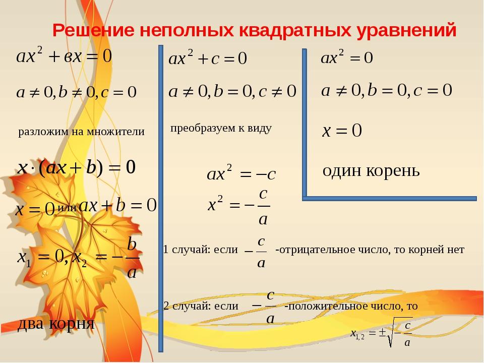 Здесь вы видите уравнения, определённые по какому-то признаку. Как вы думаете...