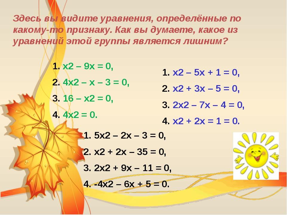 ВОПРОС №6.По какой формуле находят корни квадратного уравнения? Ответ: Корни...