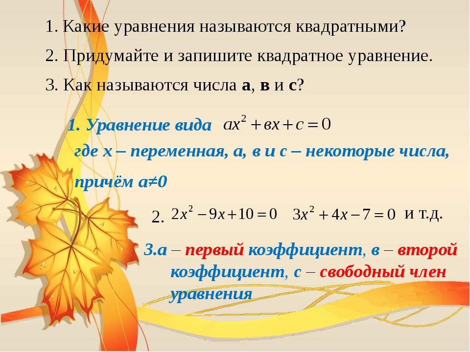 Какие уравнения называются квадратными? 1. Уравнение вида где х – переменная,...