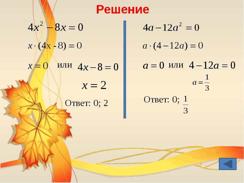 один корень разложим на множители или два корня преобразуем к виду 1 случай:...