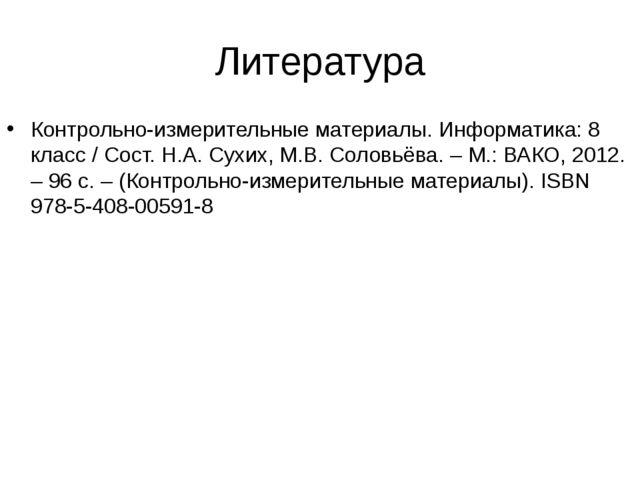 Литература Контрольно-измерительные материалы. Информатика: 8 класс / Сост. Н...