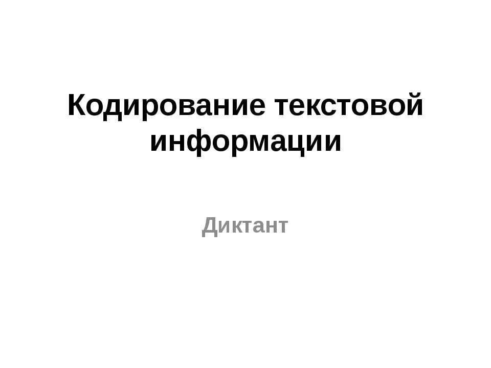 Кодирование текстовой информации Диктант
