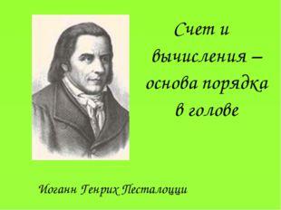 Счет и вычисления – основа порядка в голове Иоганн Генрих Песталоцци