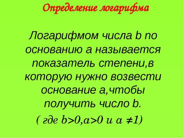 Логарифмом числа b по основанию a называется показатель степени,в которую ну...