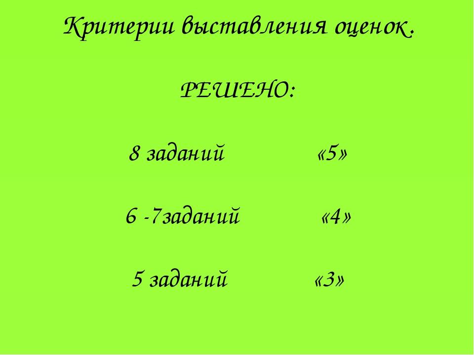 Критерии выставления оценок. РЕШЕНО: 8 заданий «5» 6 -7заданий «4» 5 заданий...