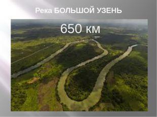 Река БОЛЬШОЙ УЗЕНЬ 650 км