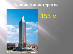 Здание министерства 155 м