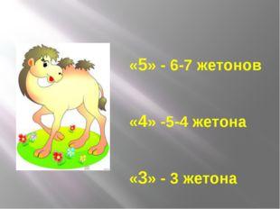 «5» - 6-7 жетонов «4» -5-4 жетона «3» - 3 жетона