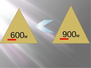600м 900м