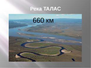 Река ТАЛАС 660 км
