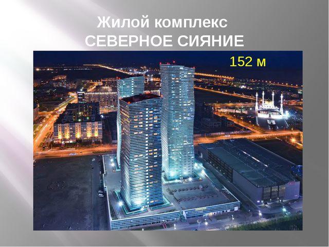 Жилой комплекс СЕВЕРНОЕ СИЯНИЕ 152 м