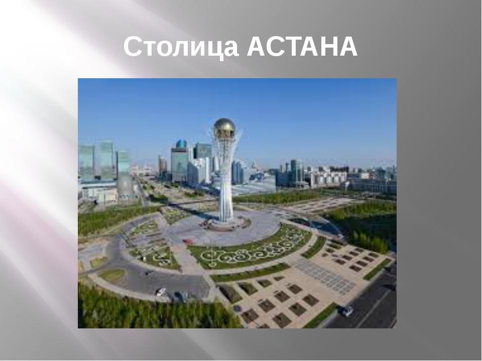 Столица АСТАНА