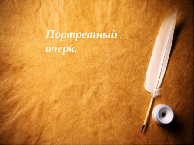 Портретный очерк.