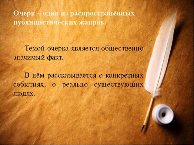 Очерк – один из распространённых публицистических жанров. Темой очерка являе...