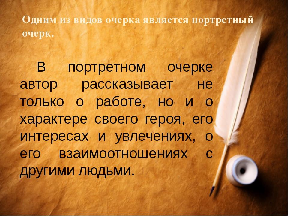 Одним из видов очерка является портретный очерк. В портретном очерке автор р...